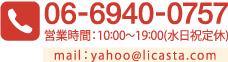 06-6940-0757 営業時間:10:00~19:00(日祝定休)mail:yahoo@licasta.com