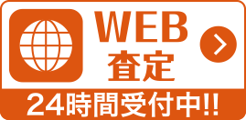 WEB査定 24時間受付中!!