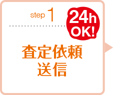 24hOK!査定依頼送信