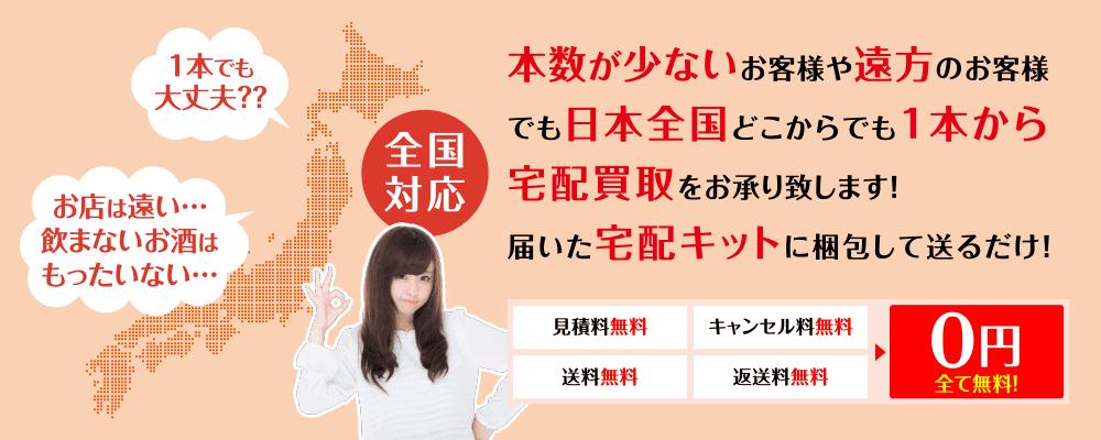 本数が少ないお客様や遠方のお客様でも日本全国どこからでも1本から宅配買取をお承り致します!届いた宅配キットに梱包して送るだけ!全国対応 見積料無料 キャンセル料無料 送料無料 返送料無料