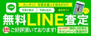 お酒の無料LINE査定