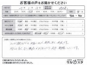栃木県のお酒の宅配買取