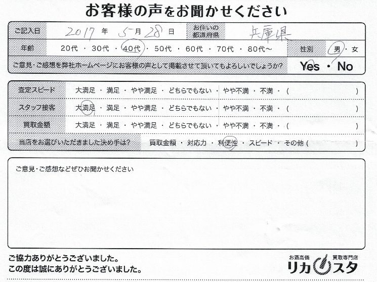 兵庫県のお酒の宅配買取