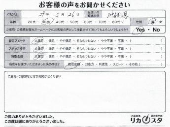 沖縄県のお酒の宅配買取