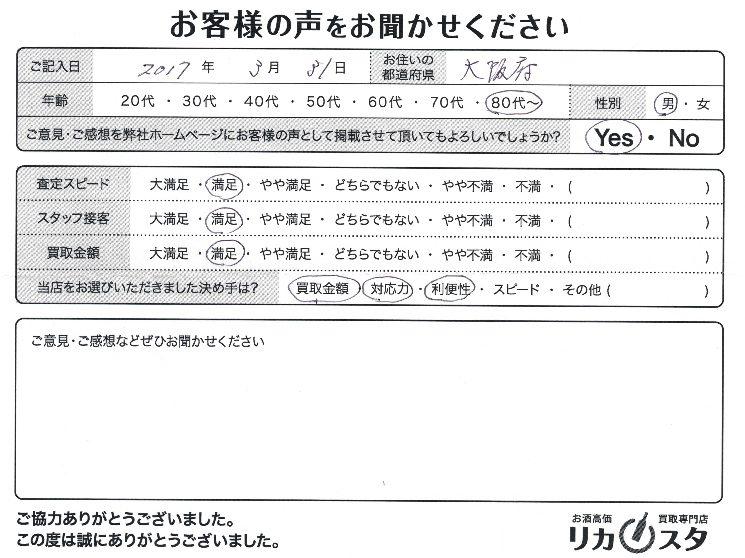3月31日大阪府出張買取