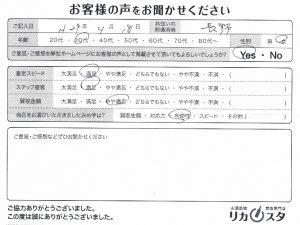 長野県お酒の宅配買取