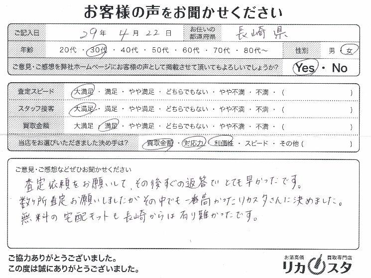 長崎県のお酒の宅配買取