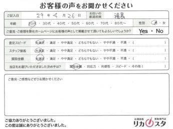 福島県宅配買取