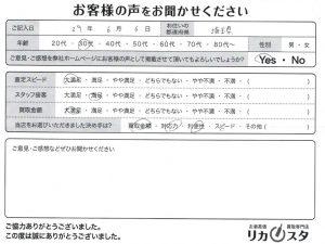 埼玉県のお酒の宅配買取