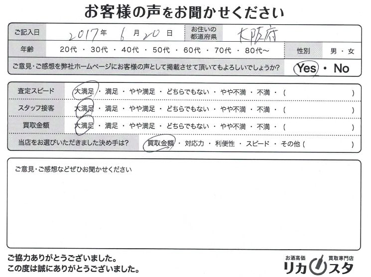 大阪府のお酒の店頭買取