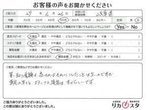 岐阜県のお酒の宅配買取