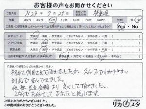 徳島県のお酒の宅配買取