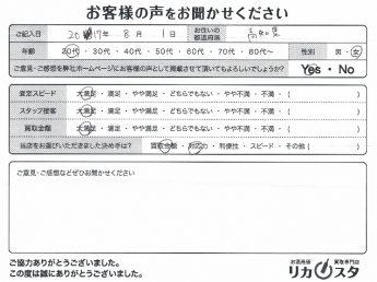 高知県のお酒の宅配買取