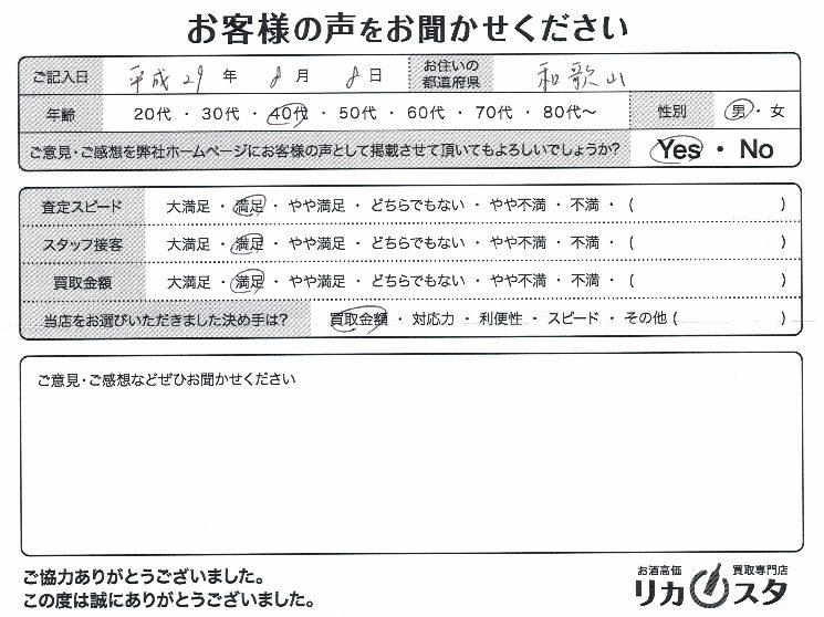 和歌山県のお酒の宅配買取