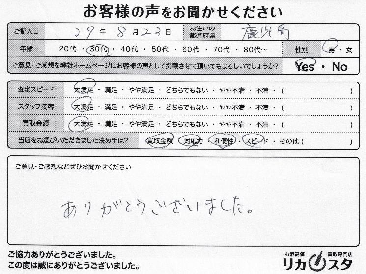 大阪府のお酒の出張買取