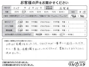 滋賀県のお酒の宅配買取