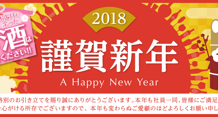 2018謹賀新年お酒買取専門店リカスタ
