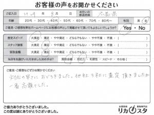 広島県のお酒の宅配買取
