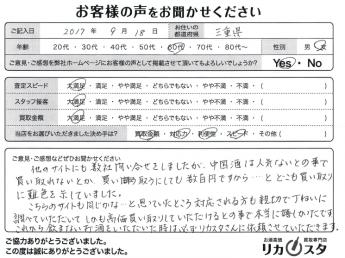 三重県のお酒の宅配買取