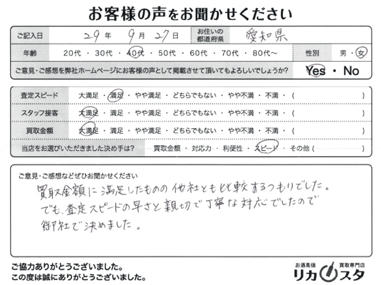 愛知県のお酒の宅配買取