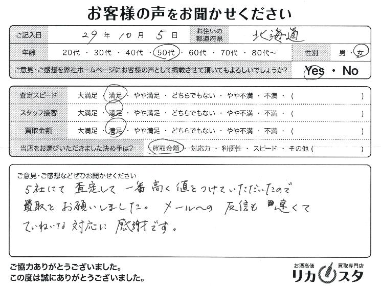 北海道のお酒の宅配買取