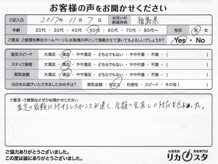 福島県のお酒の宅配買取