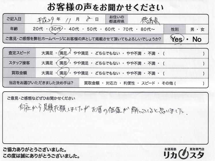 徳島のお酒の宅配買取