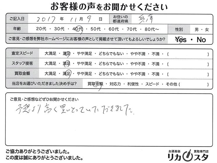 兵庫県のお酒の店頭買取