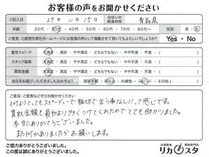 青森県のお酒の宅配買取