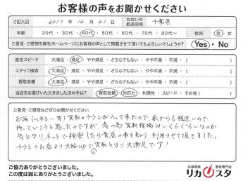 千葉県のお酒の宅配買取