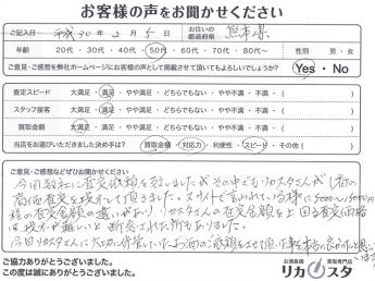 熊本県のお酒の宅配買取