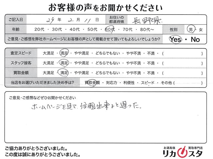 長野県のお酒の宅配買取