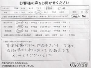 秋田県のお酒の宅配買取