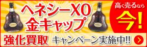 ヘネシーXO強化買取キャンペーン