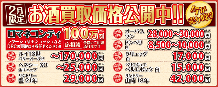 2月限定お酒の買取価格公開キャンペーン