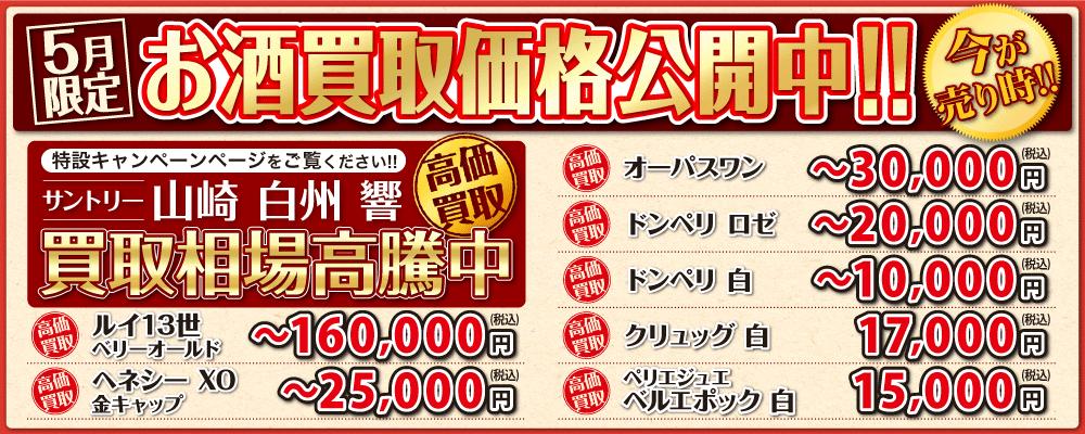5月限定お酒の買取価格公開キャンペーン