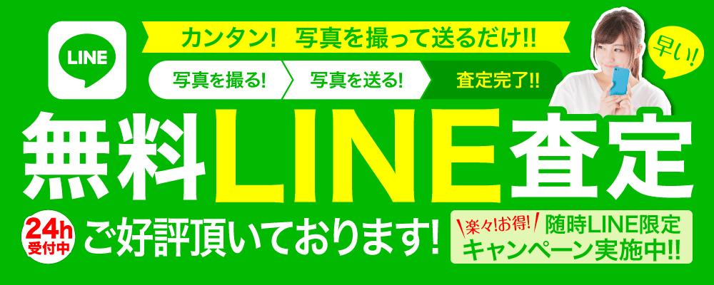 大好評 お酒の無料LINE査定