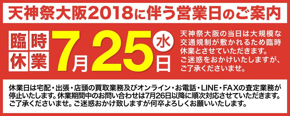 2018年7月25日(水)臨時休業のお知らせ