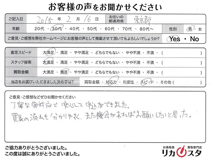 東京のお酒の宅配買取
