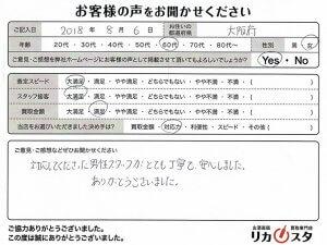 大阪府のお酒の宅配買取