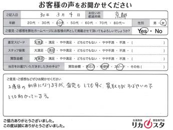 京都府のお酒の宅配買取
