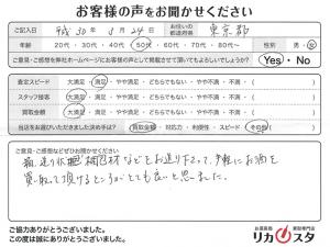 東京都のお酒の宅配買取