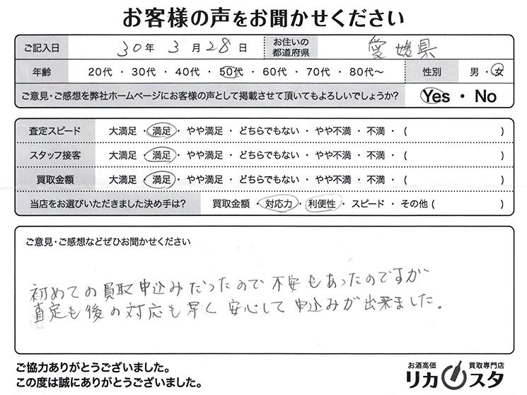 愛媛県のお酒の宅配買取