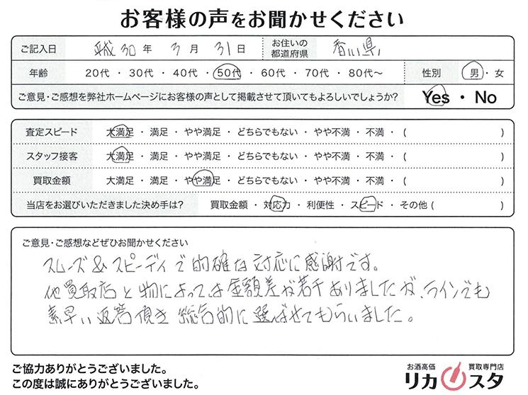 香川県のお酒の宅配買取