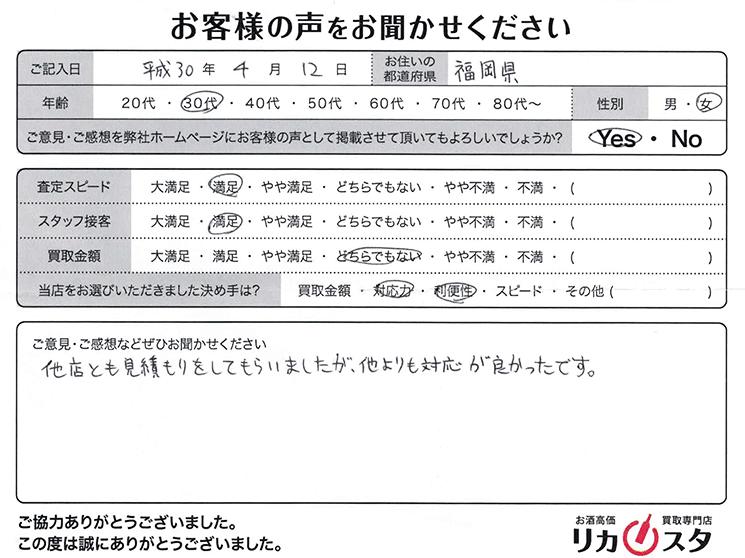 福岡県のお酒の宅配買取