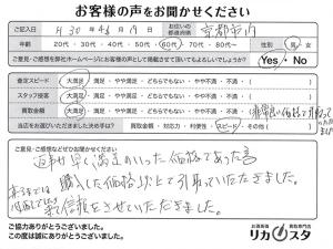 京都府のお酒の店頭買取
