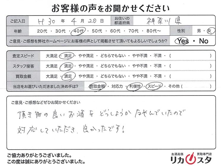 神奈川県のお酒の宅配買取