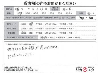 石川県のお酒の宅配買取