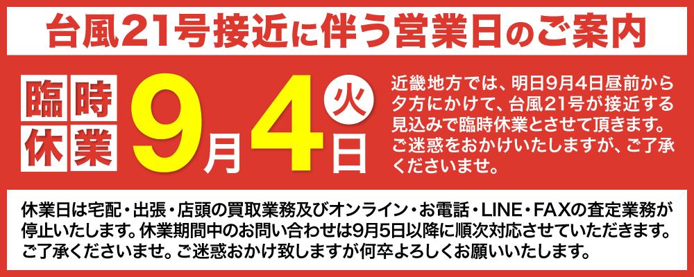 台風21号接近に伴う臨時休業のお知らせ