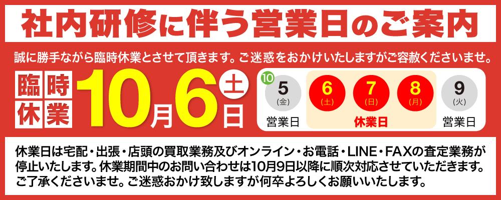 10月6日(土)社内研修による臨時休業のお知らせ